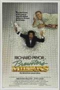 Миллионы Брюстера 1985