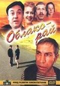 Облако-рай 1991