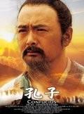 Конфуций 2010