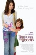 Рамона и Бизус 2010