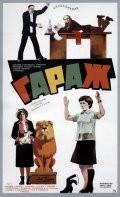 Гараж 1979