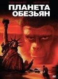 Планета обезьян 1968