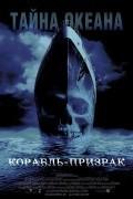 Корабль-призрак 2002