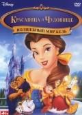 Волшебный мир Бель 1998