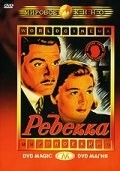 Ребекка 1940