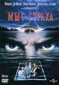 Мыс страха 1991