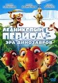 Ледниковый период 3: Эра динозавров 2009