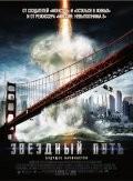Звездный путь 2009