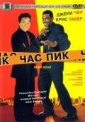 Час пик 1998