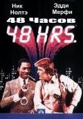 48 часов 1982