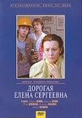 скачать Дорогая Елена Сергеевна
