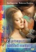 История вечной любви 1998