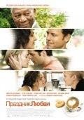 Праздник любви 2007