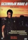 Безумный Макс 2: Воин дороги 1981