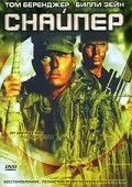 Снайпер 1992