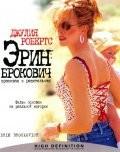 Эрин Брокович 2000