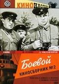 Боевой киносборник №1 1941