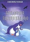 скачать Приключения пингвиненка Лоло