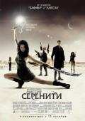 "Миссия ""Серенити"" 2005"