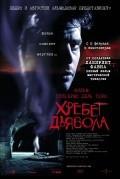 Хребет дьявола 2001