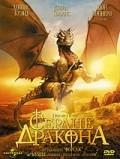 Сердце дракона 1996