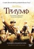 Триумф 2005