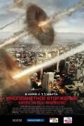 Инопланетное вторжение: Битва за Лос-Анджелес 2011