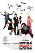 Классный мюзикл: Выпускной 2008