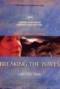 Рассекая волны 1996
