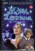 Мэри Поппинс, до свидания 1983