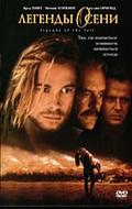 Легенды осени 1994