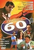 Трасса 60 2002