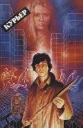 Курьер 1986