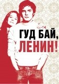 скачать Гуд бай, Ленин!