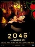 скачать 2046