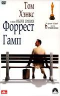 Форрест Гамп 1994