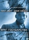 Враг государства 1998