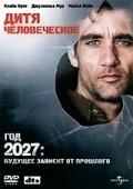 Дитя человеческое 2006
