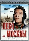 Небо Москвы 1944