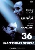 Набережная Орфевр, 36 2004