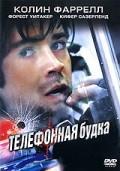 Телефонная будка 2002