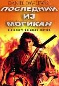 Последний из Могикан 1992