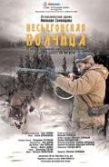 Весьегонская волчица 2004