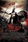 300 спартанцев 2006