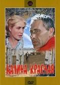 Калина красная 1973