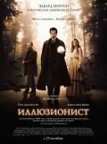 Иллюзионист 2006