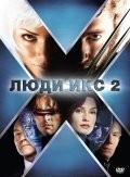 Люди Икс 2 2003