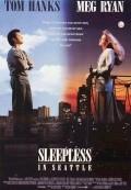 Неспящие в Сиэтле 1993