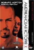 Американская история Х 1998
