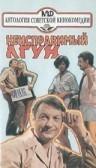 Неисправимый лгун 1973